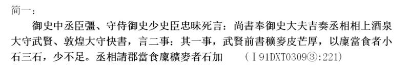 张德芳:从出土汉简看敦煌太守在两汉丝绸之路上的特殊作用