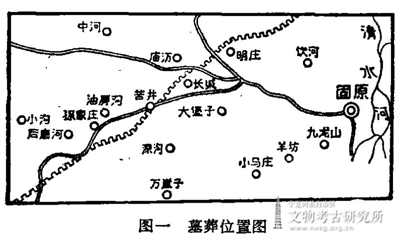 宁夏固原县西周墓清理简报