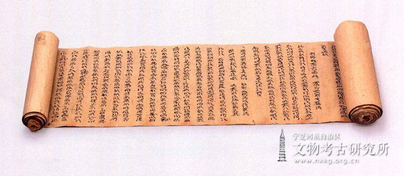 西夏文草书长卷