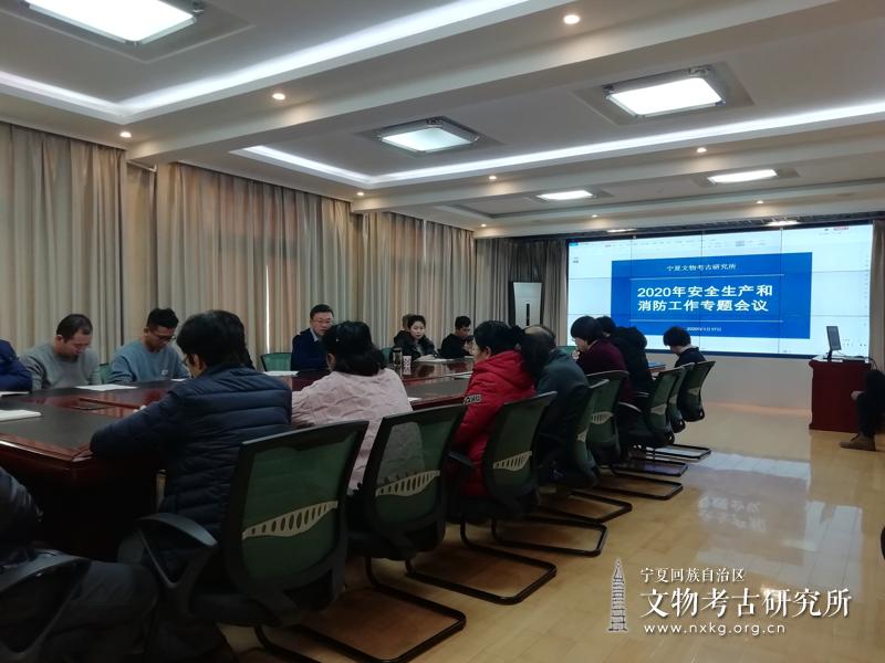 宁夏文物考古研究所召开2020年安全生产和消防工作专题会议