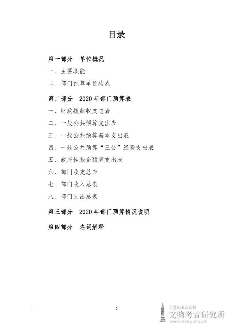 宁夏回族自治区文物考古研究所2020年部门预算