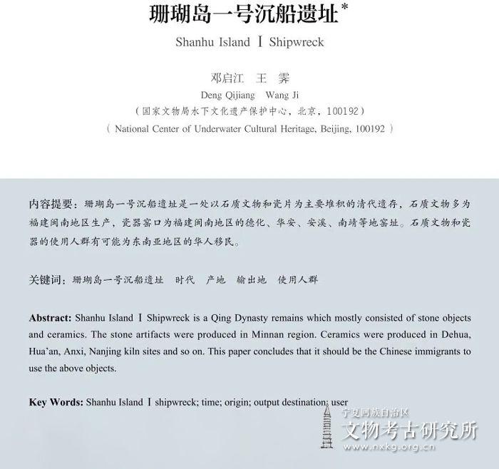 邓启江 王霁:珊瑚岛一号沉船遗址
