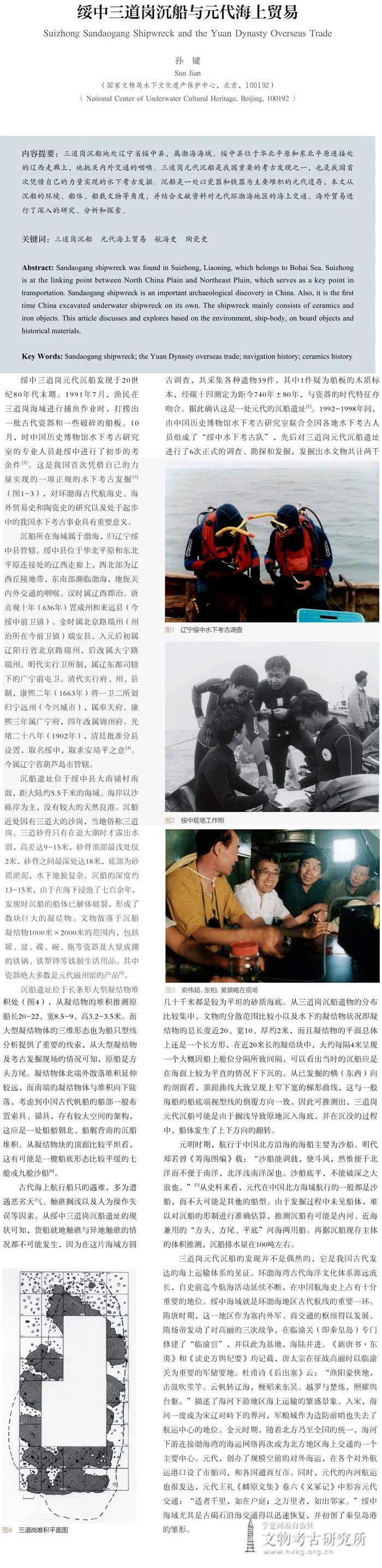 孙键:绥中三道岗沉船与元代海上贸易