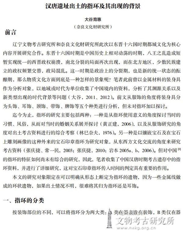 大谷育惠:汉唐遗址出土的指环及其出现的背景
