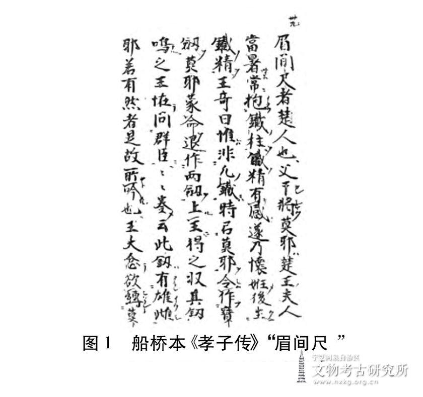古《孝子传》和画像石中的眉间尺故事