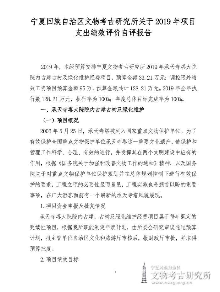 宁夏回族自治区文物考古研究所关于2019年项目支出绩效评价自评报告