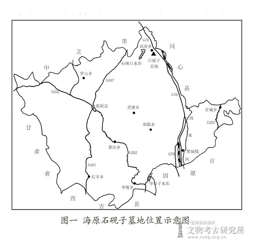 宁夏海原石砚子汉墓发掘简报