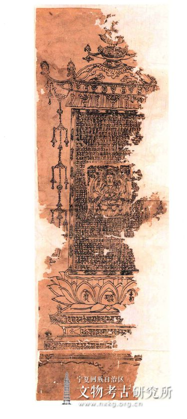 雕版印《顶髻尊圣佛母画》
