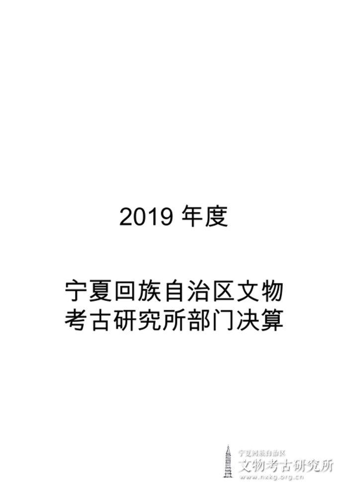 2019年度宁夏回族自治区文物考古研究所部门决算
