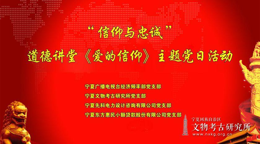 """宁夏文物考古研究所党支部召开""""信仰与忠诚""""——道德讲堂《爱的信..."""