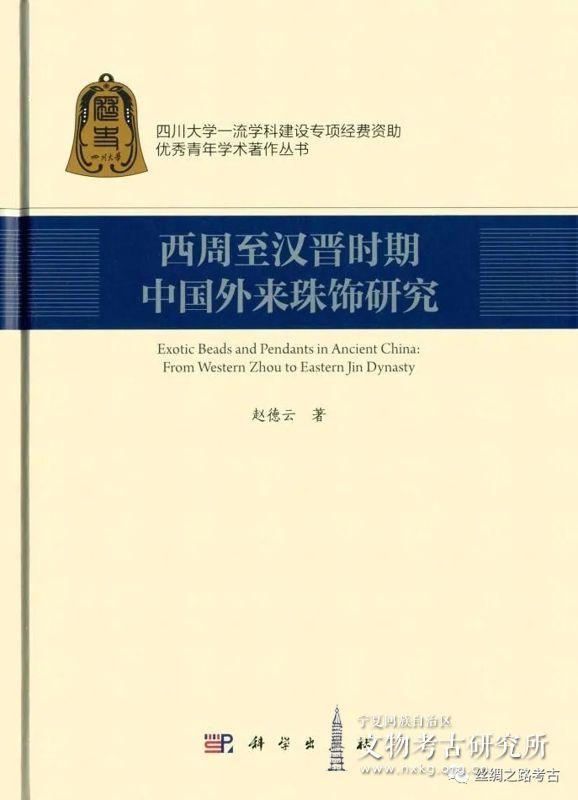 赵德云著《西周至汉晋时期外来珠饰研究》评介及兼论珠饰考古的研究方法