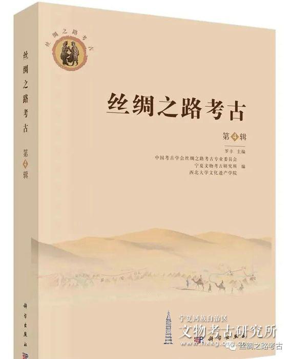 丝绸之路考古(第4辑)