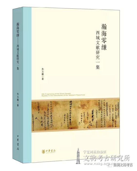 西域文献中的大历史—朱玉麒《瀚海零缣:西域文献研究一集》评介
