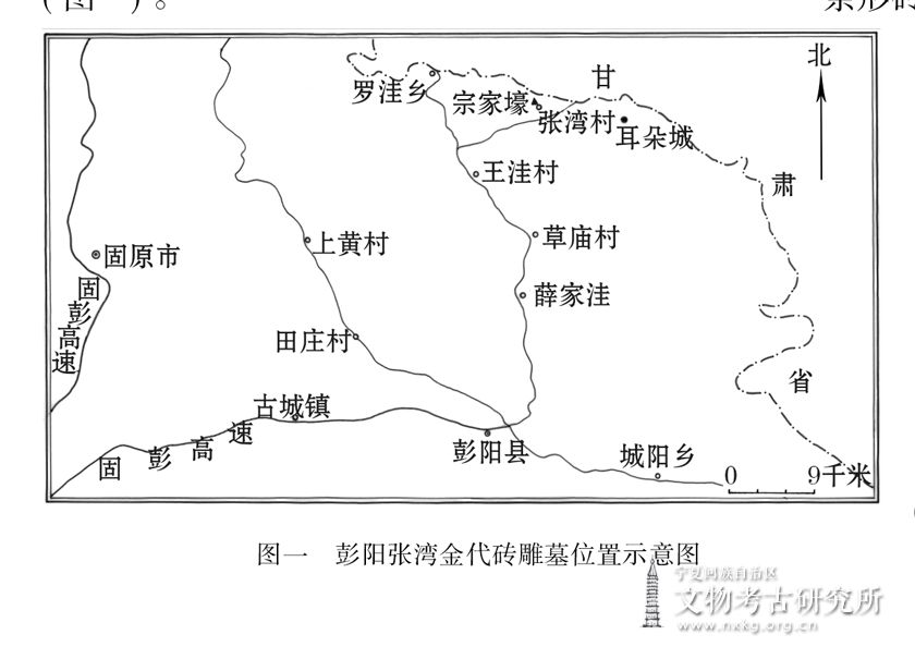 宁夏彭阳县张湾金代砖雕墓发掘简报