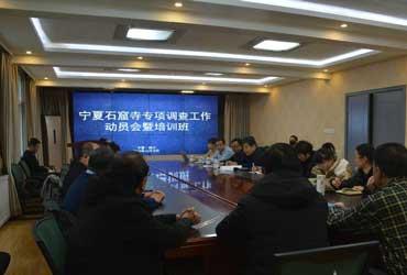 宁夏石窟寺专项调查工作动员会暨培训班在我所举办
