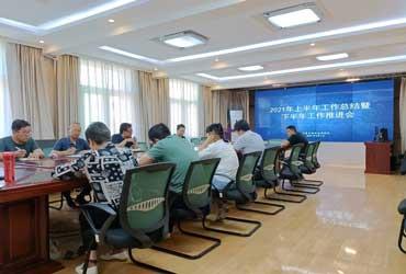 宁夏文物考古研究所召开上半年工作总结暨下半年工作推进会