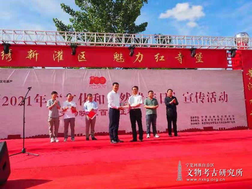 """宁夏文物考古研究所与红寺堡区人民政府共同举办2021年""""文化和自然..."""