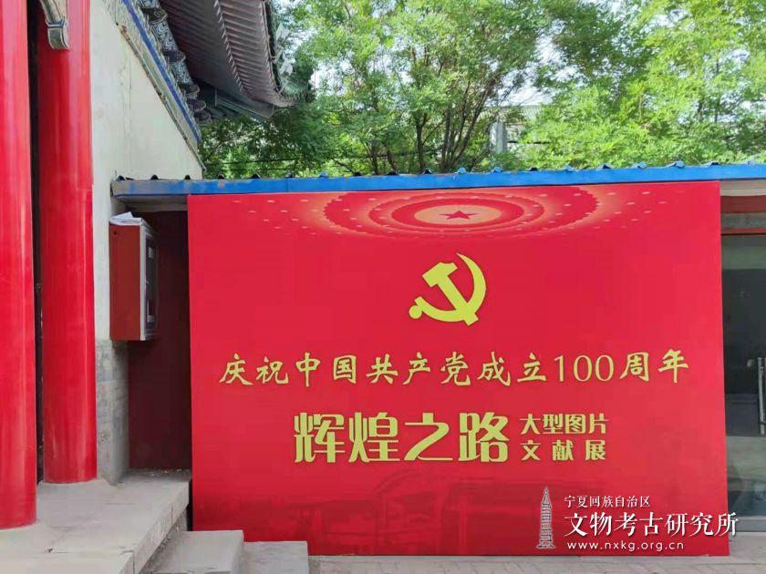"""宁夏文物考古研究所庆祝中国共产党成立100周年""""辉煌之路""""大型图片..."""