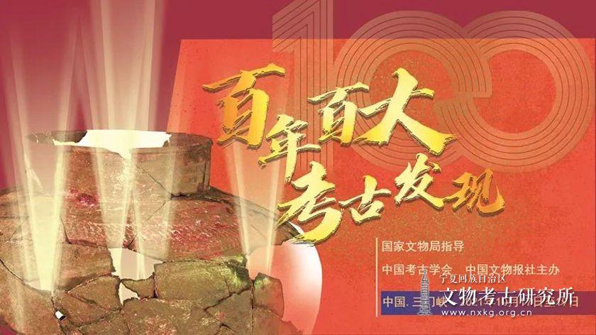 """宁夏灵武水洞沟遗址和西夏陵2个考古项目成功入选""""百年百大考古发现"""""""